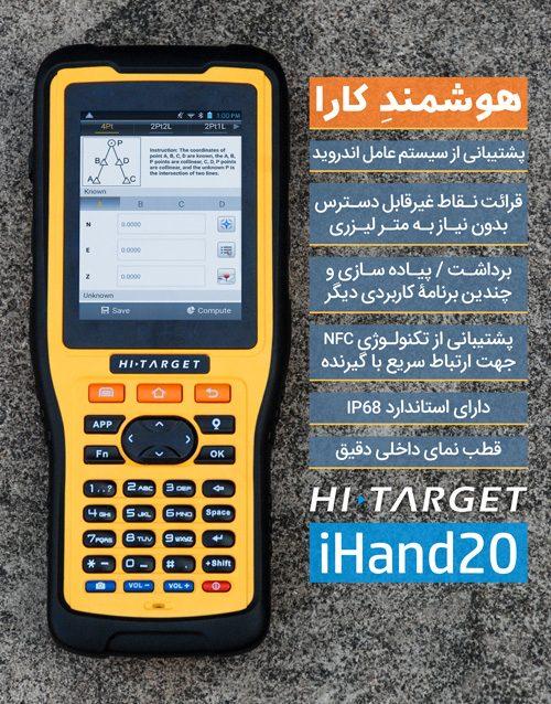 کنترلر های تارگت آی هند 20 iHand20