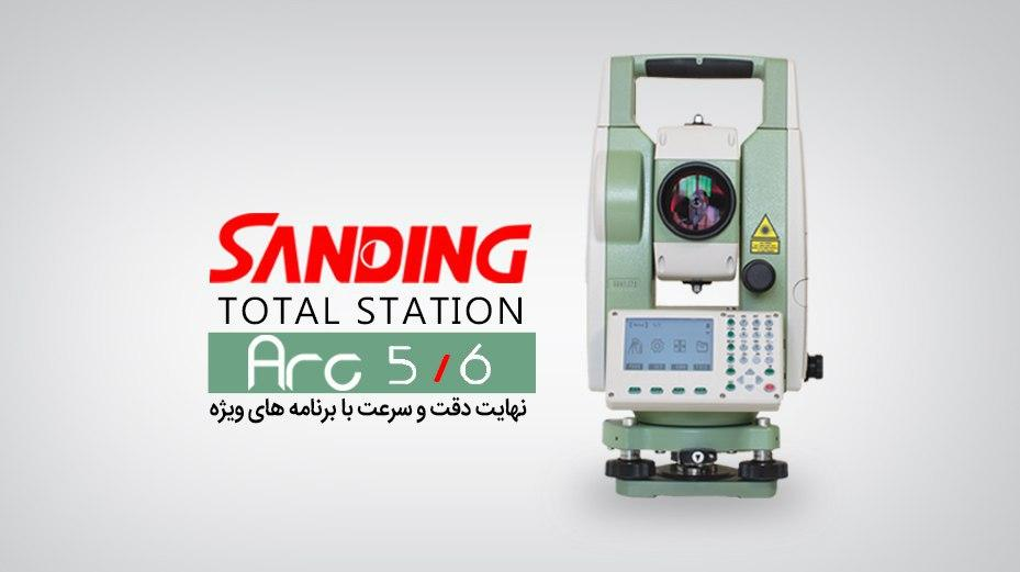 توتال استیشن سندینگ مدل آرک 5