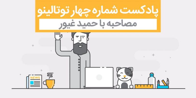 مصاحبه با حمید غیور