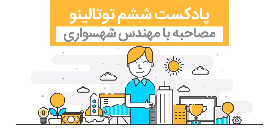 خدمات نقشه برداری، مهندس محمد شهسواری