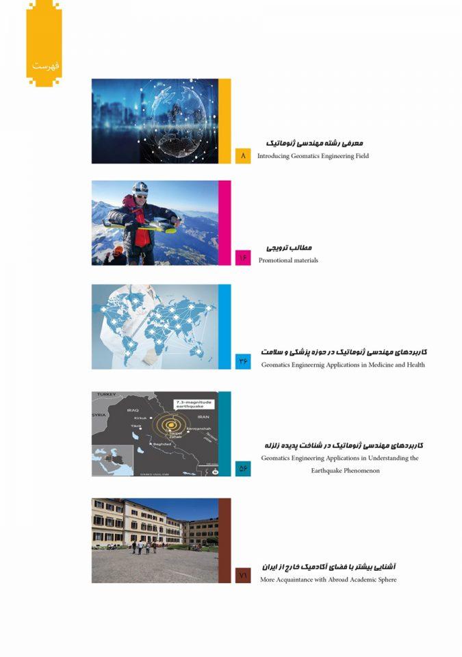 فصل نامه دانشجویی علمی تخصصی فنی مهندسی کردینیت (Coordinate)