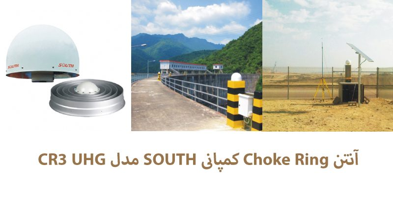 آنتن Choke Ring کمپانی SOUTH مدل CR3 UHG