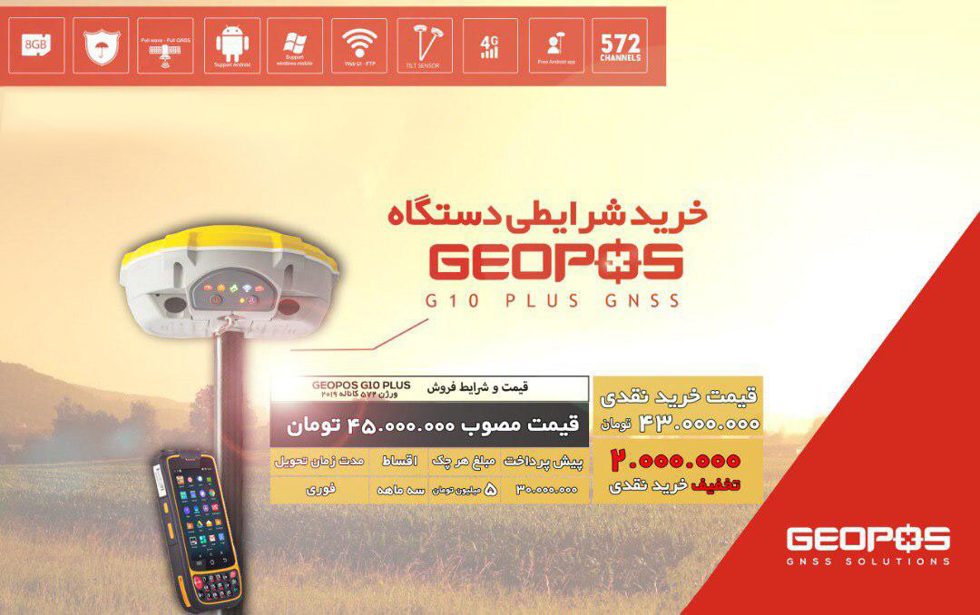 گیرنده ماهواره ای GEOPOS مدل G10 PLUS