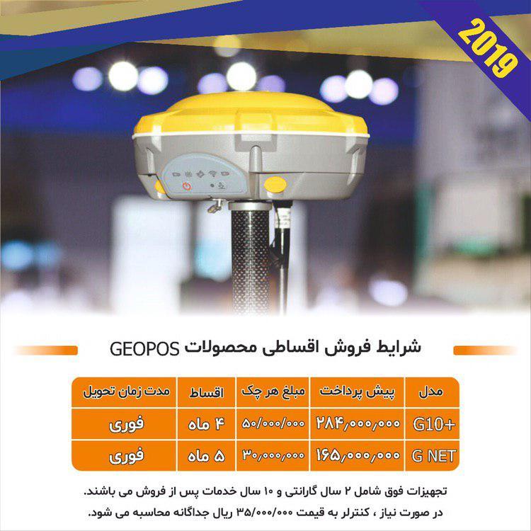 شرایط فروش اقساطی گیرنده ماهواره ای GEOPOS مدل G10 PLUS
