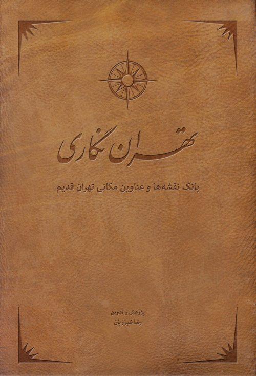 مجموعه تهران نگاری جلد اول