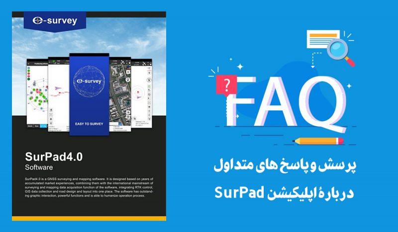 پرسش و پاسخ های متداول درباره اپلیکیشن SurPad