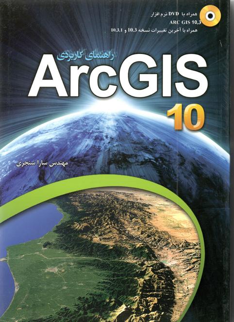 راهنماي كاربردي ARC GIS 10.3 10.3.1